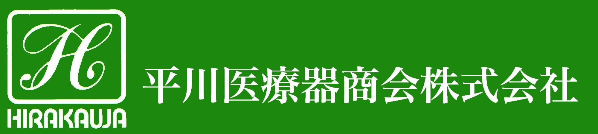 平川医療器商会株式会社